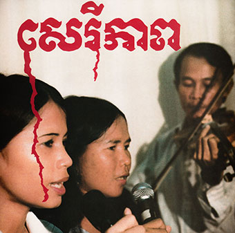 Banteay Ampil Band - Cambodian Liberation Songs LP 27531